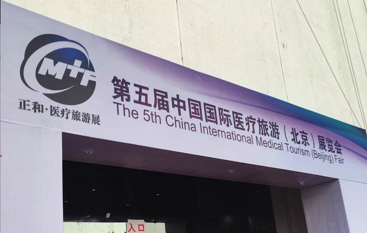 优孕行美国试管婴儿:引领CMTF海外医疗旅游展4.png