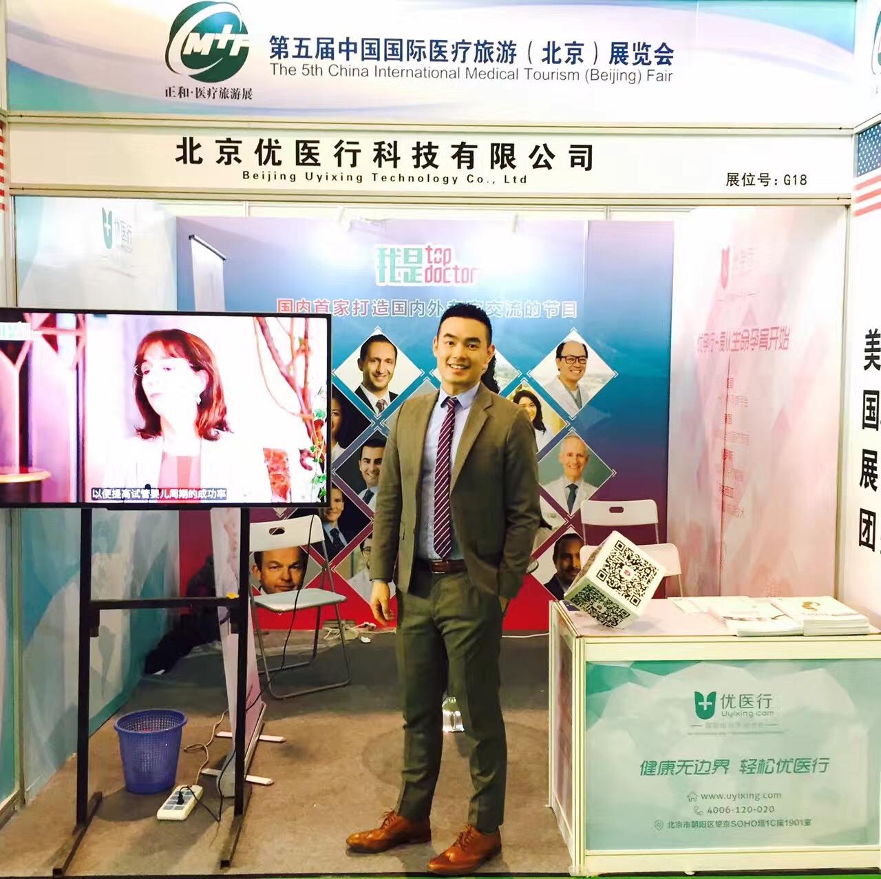 优孕行美国试管婴儿:引领CMTF海外医疗旅游展1.jpg