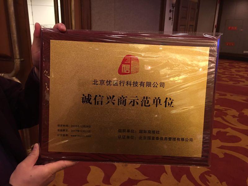 北京优医行科技有限公司.jpg