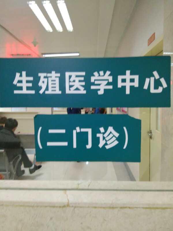 中信湘雅生殖与遗传专科医院试管婴儿考察与合作.jpg