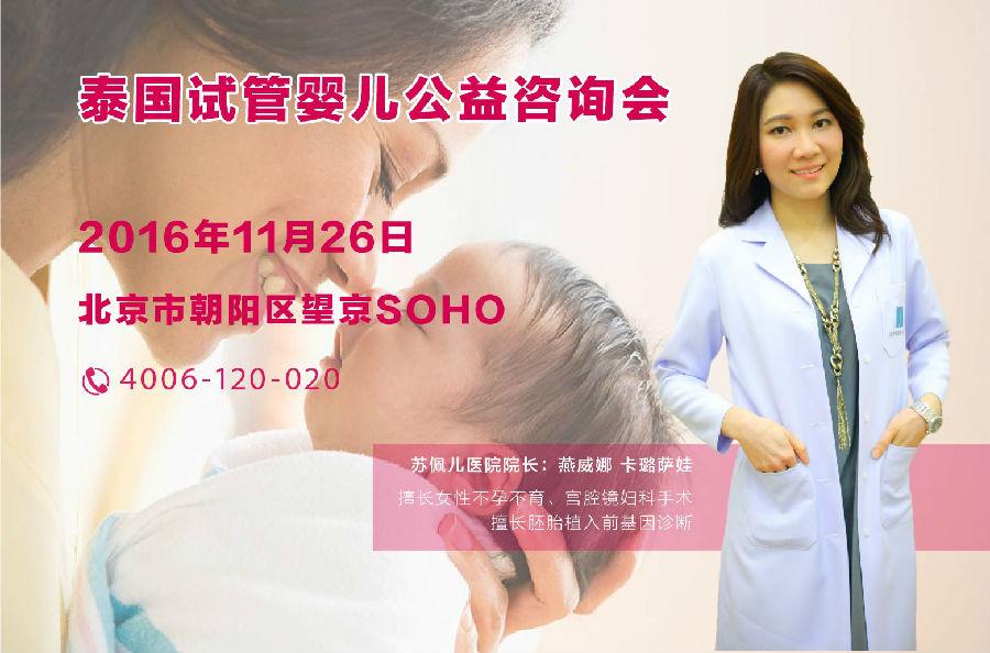 优孕行 & 苏珮儿 泰国试管婴儿专家11月26日公益咨询会