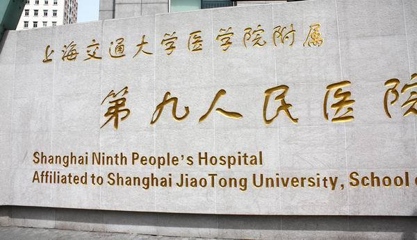 上海试管婴儿哪家好
